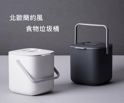 📢預購*韓國代購*韓國食物垃圾桶 廚餘桶 食物回收桶 簡約 時尚