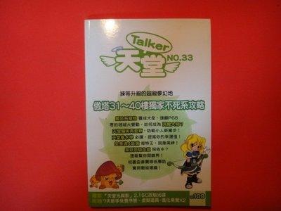【愛悅二手書坊 14-15】天堂Talker  NO.33  傲塔31~40樓獨家不死系攻略
