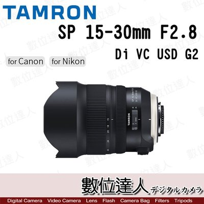 【數位達人】公司貨 Tamron SP 15-30mm F/2.8 Di VC USD G2 A041 / Nikon
