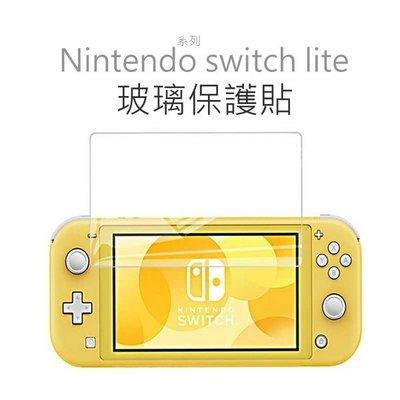ROG Phone2 任天堂 Nintendo Switch lite主機螢幕 9H 鋼化玻璃膜 保護貼 防刮耐磨