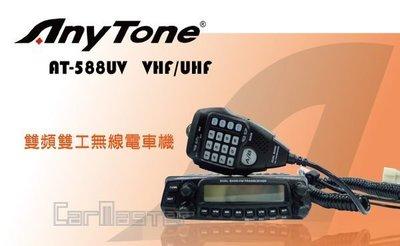 《實體店面》AnyTone AT-588UV VHF/UHF 鋁合金 雙顯雙收 USB供電輸出 雙頻無線電車機