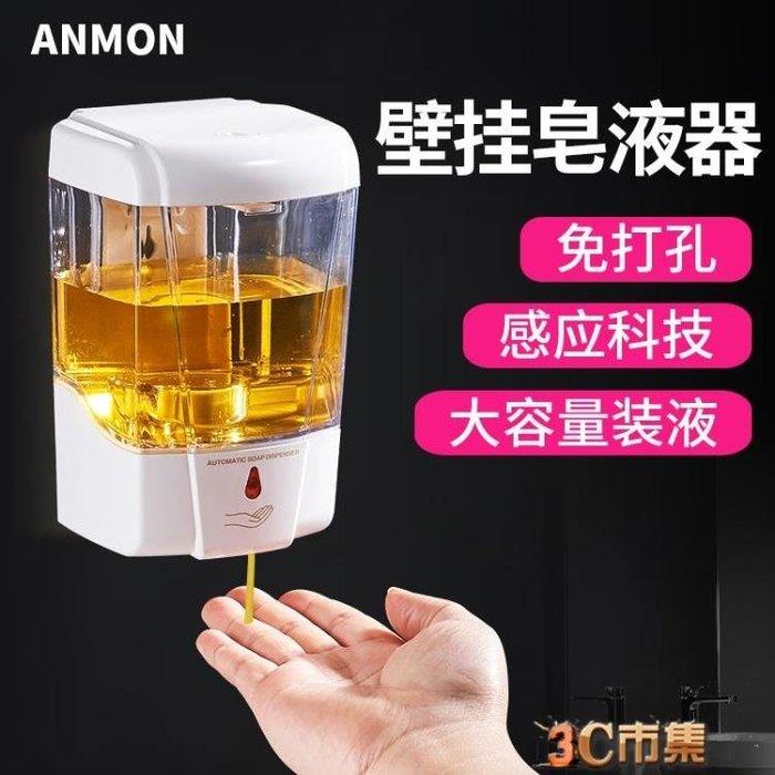 Anmon酒店家用浴室壁掛式全自動感應皂液器皂液盒洗手液機器 全館