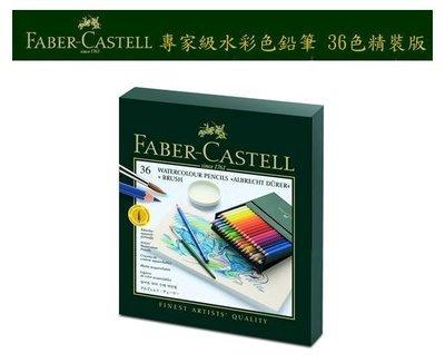 【愛媽摩兒文具】德國FABER-CASTELL輝柏藝術家級ARTISTS系列專家級水彩色鉛筆36色精裝版(117538)