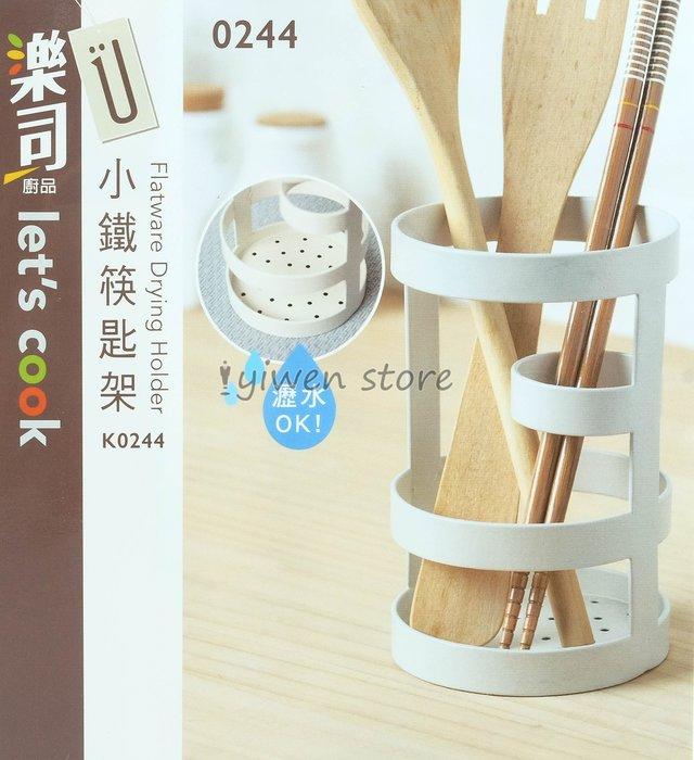 《一文百貨》樂司小鐵筷匙架/K0244