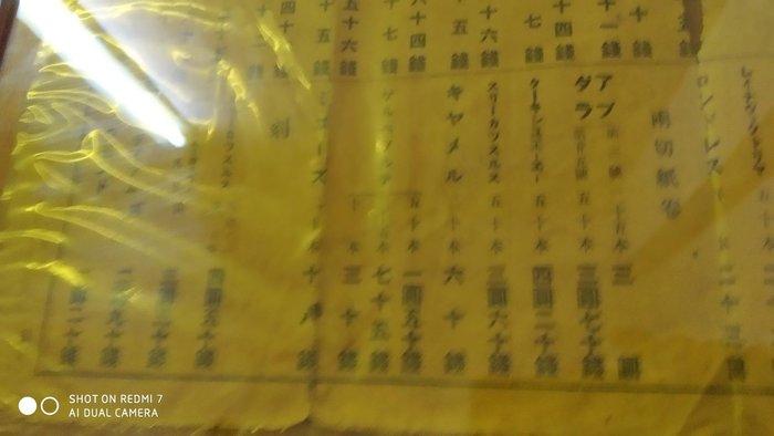 日據,雜貨店,煙草,定價表,正台灣味,希少