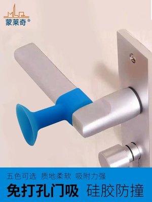 10個裝蒙萊奇硅膠防撞門吸免打孔門碰衛生間門擋把手套墻吸耐風吹XYJX【免運】