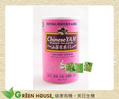 [綠工坊]   山藥紫米粉    零蔗糖   綠源寶