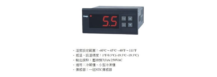 AC110V 壓縮機或風扇用溫度控制器