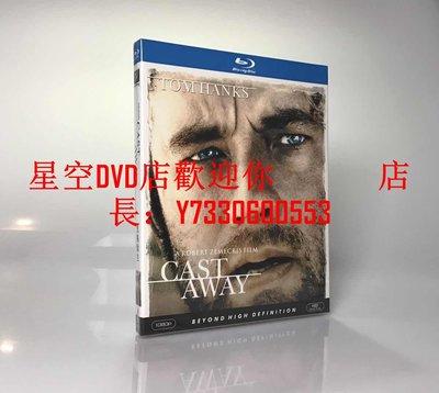 藍光光碟/BD 荒島余生Cast Away劫后重生 收藏版 高清電影 碟片 繁體中字 全新盒裝