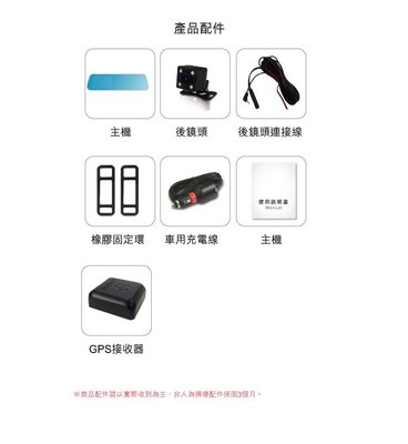 (送16G卡)【皓翔】速霸 G350 GPS測速預警 前後雙鏡頭 後視鏡型 行車記錄器