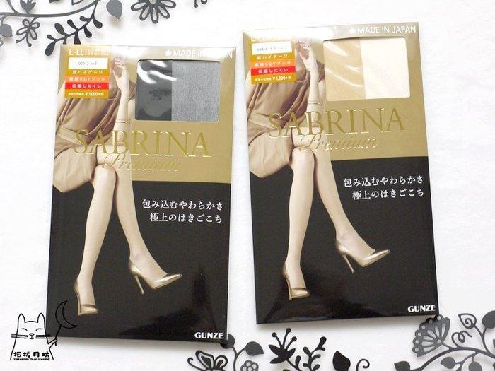 【拓拔月坊】GUNZE 郡是 SABRINA Premium 「極薄」防勾紗 絲襪 日本製~現貨! L-LL