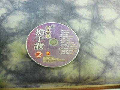 紫色小館-55-9-------新台語 搶手歌2