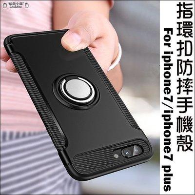 蘋果 iPhone 7 Plus 指環扣防摔手機殼 支架 保護套 手機殼 保護殼 手機套 Tpu 矽膠套 背蓋 車載磁吸
