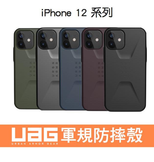 UAG iPhone 12/12 Pro系列 簡約耐衝擊保護殼 台灣公司貨 桃園優選經銷商
