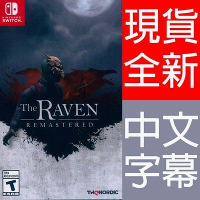 (現貨全新) NS Switch 烏鴉 重製版 中英文美版 The Raven Remastered