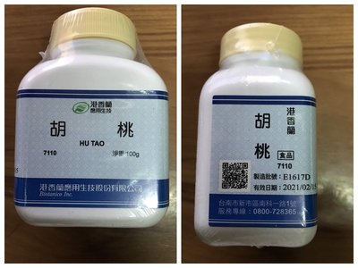 港香蘭 胡桃粉末  100g/罐