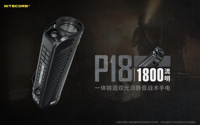 【錸特光電】NITECORE P18 1800流明 雙光源緊湊戰術手電筒 內附原廠電池 有紅光顯示 靜音按鍵 快拆背夾