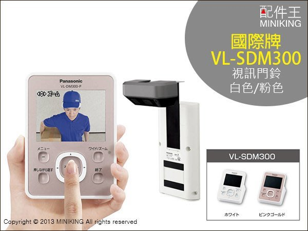 【配件王】Panasonic VL-SDM300 粉/白 視訊門鈴 對講機 廣角鏡頭 錄影 夜間 防盜/監視 居家安全