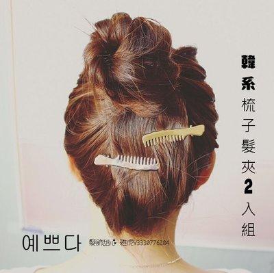 髮飾甜心~韓系梳子髮夾邊夾【二入】【現貨】商品,直接下標免問。