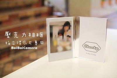 baicamera fujifilm 富士mini拍立得底片 雙 壓克力 小相框 相片 透明 相本 Mini 7 7S 8 50 MINI25 sp-1