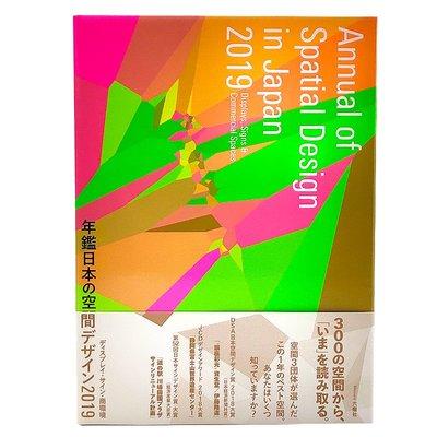 原版 Displays Signs Commercial Spaces 2019 Display 46 日本展覽展示設計年鑒 空間設計書籍