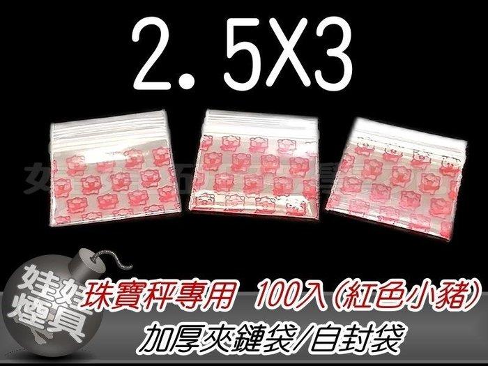 ㊣娃娃研究學苑㊣電子秤 珠寶秤 專用加厚樣品袋 夾鏈袋 2.5X3公分紅色小豬(G056)