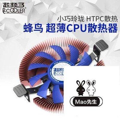 好康   CPU散 熱器-E 86蜂鳥 超薄it x主機板 CPU散 熱器 多 平臺HT PC 一 體機小機 箱 世界購 台北市