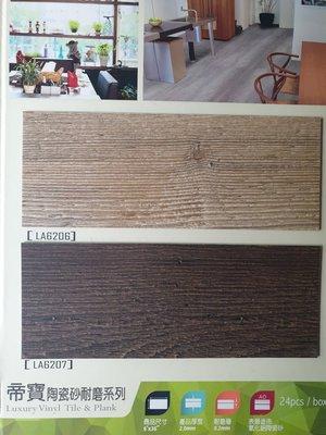 美的磚家~帝寶陶瓷紗氧化鋁耐磨塑膠地磚DIY塑膠地板~質感超優自然原木~~15cm*90cm*2.0m/m每坪800元