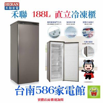 《586家電館》HERAN 禾聯直立冷凍櫃188L【HFZ-1862】直冷式,6層置物(含抽屜)~