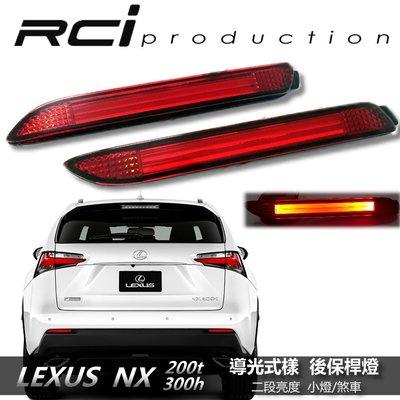 RC HID LED 專賣店 LEXUS NX200T NX300H LED 導光型 後保桿燈 MIT台灣製品質保證