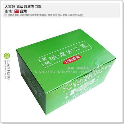 【工具屋】*含稅* 大家好 高級過濾布口罩-有鼻樑壓條 綠盒-3打 清潔防塵 可重覆使用 傳統式 紗布過濾布 台灣製