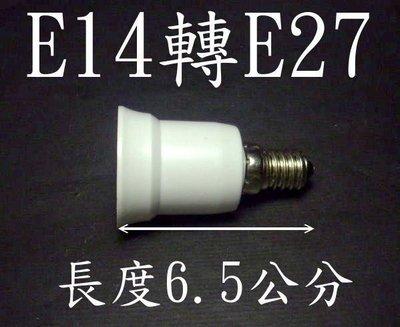 E14轉E27燈頭 延長座-E14燈座轉E27燈泡