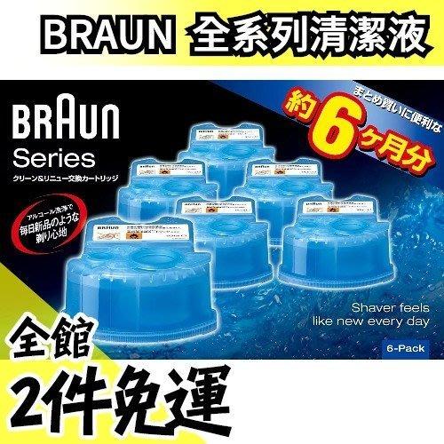 🔥現貨🔥德國 百靈 BRAUN CCR6 電動刮鬍刀匣式清潔液 全系列 半年份 1組6入 【水貨碼頭】
