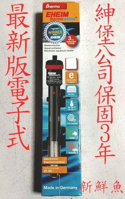 三年保+免運~新鮮魚水族館~伊罕EHEIM JAGER E-CONTROL 最新防爆 電子式 150W 加溫器 加熱器