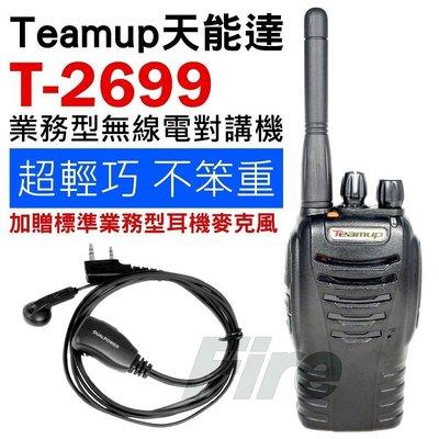 《實體店面》【加贈標準耳機】Teamup 天能達 T-2699 超輕巧 無線電對講機 調頻收音機 業務型 T2699