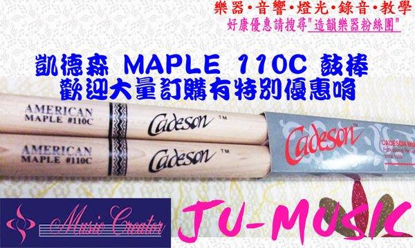 造韻樂器音響- JU-MUSIC - Cadeson 凱德森 MAPLE 鼓棒 110C 爵士鼓 打擊 適用 歡迎下標