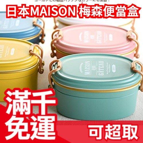 免運【新色】日本製 MAISON en GATEAU 法式馬卡龍色 雙層便當盒 500ml 可微波梅森 保鮮盒開學❤JP