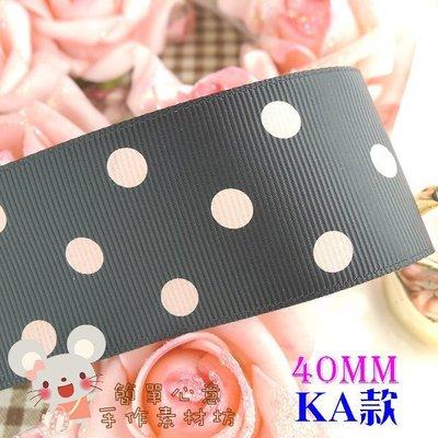 KA款【每碼22元】寬4公分超寬版水玉...
