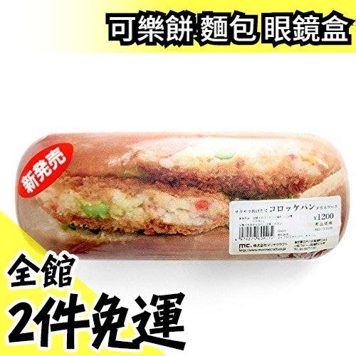 日本 正品 Hauhau 可樂餅 麵包 眼鏡盒 文創 搞怪 禮物 創意 交換禮物 生日 雜貨【水貨碼頭】