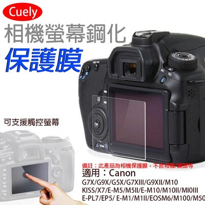 趴兔@佳能G7X G9X相機螢幕鋼化保護膜G5X G7XIII G9XII M10 KISS X7 M5II M50