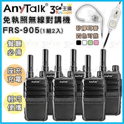 【3C王國】AnyTalk FRS-905 免執照無線對講機 6入 贈 矽膠耳麥 餐廳 露營 營隊 團康 營業場所