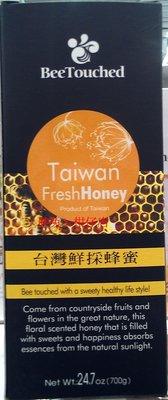 BeeTouched 蜜蜂工坊台灣鮮採蜂蜜 700g/罐