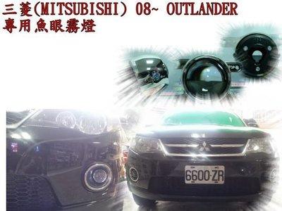 ☆雙魚座〃汽車〃MITSUBISHI 魚眼霧燈 OUTLANDER 08~ FORTIS 07~11 COLT EVO
