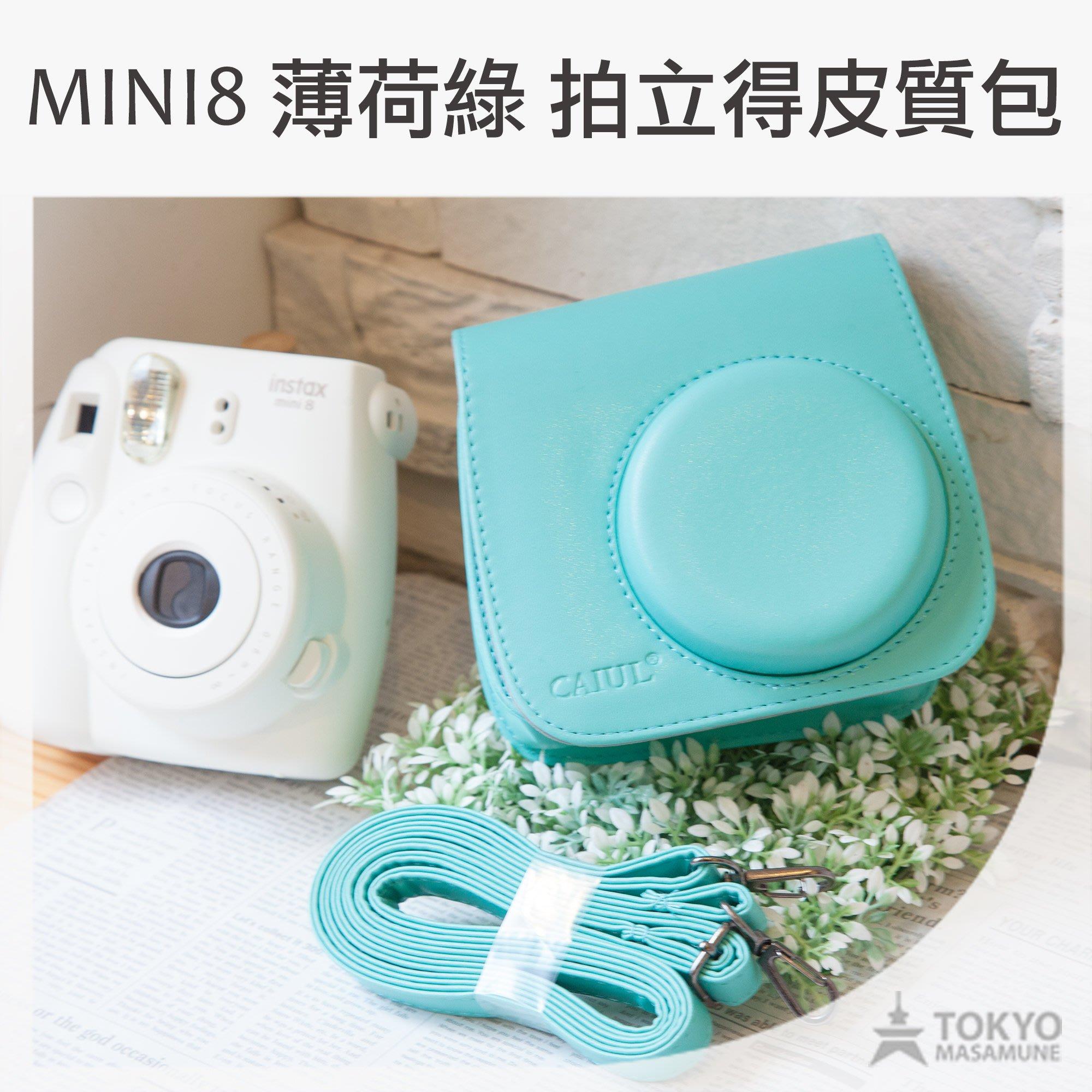 【東京正宗】 instax mini8 / 9 拍立得 專用 相機包 皮質包 蒂芬妮綠 (薄荷綠) m8a