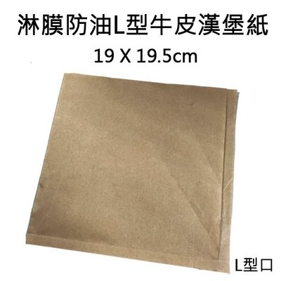 【無敵餐具】淋膜防油牛皮色L型漢堡紙(19x19.5cm)3000張/炸物用紙/炸物專用/吸油紙【HJ3-13】