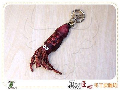 ☆ 匠心手工皮雕坊 ☆材料包皮塑鑰匙圈 透抽(HK0902-001) 皮革 DIY 吊飾 裝飾