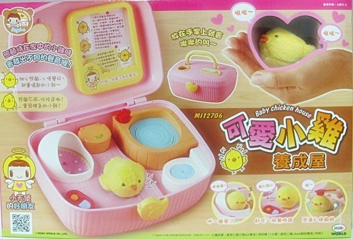 【阿LIN】12706A 可愛小雞養成屋 DIY遊戲 電子竉物 MIMI WORLD 扮家家酒 ST安全玩具