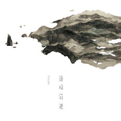 邊境消逝 Coastland / Cicada---CCD06