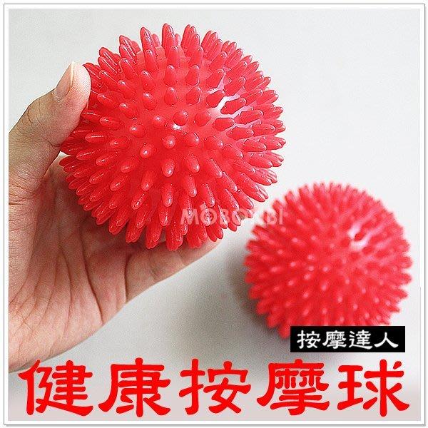 【摩邦比】台製健康按摩球(9CM) 兒童感統觸覺球波波球刺蝟球健身球復健球美體韻律球瑜珈球