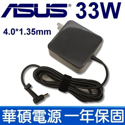 華碩 ASUS 33W 4.0*1.35mm  變壓器 電源線 E402 E402M E402MA 台中市